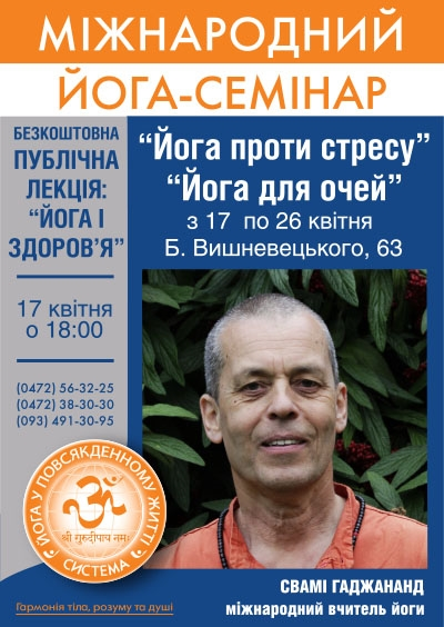 Swami Gajanand – YIDL Tour in Ukraine 16-29 April 2015