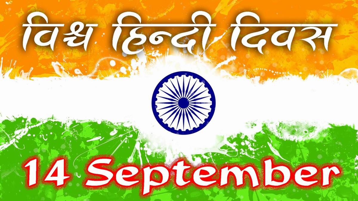 Yoga in Daily Life Scientific System is actively supporting September 14 Hindi Diwas